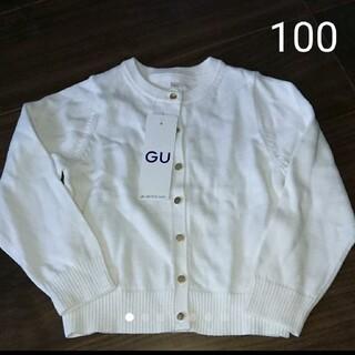 ジーユー(GU)のGU カーディガン 100(カーディガン)
