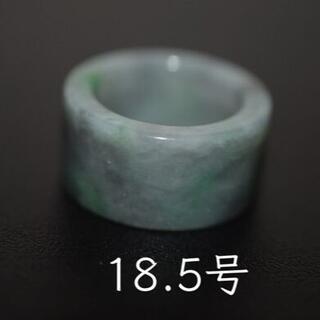 134-11 美品 18.5号 天然 翡翠 グレー リング 板指広幅 指輪 馬鞍(リング(指輪))