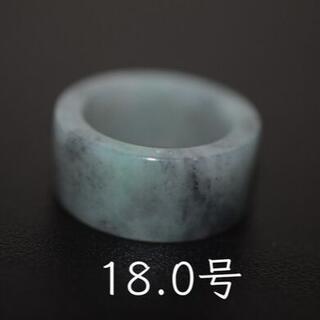 134-13 美品 18.0号 天然 翡翠 グレー リング 板指 広幅指輪 馬鞍(リング(指輪))