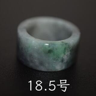 134-14 美品 18.5号 天然 翡翠 グレー リング 板指 広幅指輪 馬鞍(リング(指輪))