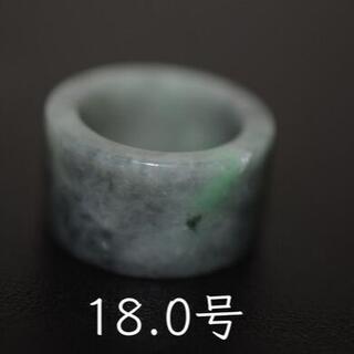 134-15 美品 18.0号 天然 翡翠 グレー リング 板指 広幅指輪 馬鞍(リング(指輪))