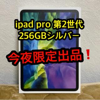 アップル(Apple)のiPad Pro (第2世代) 11インチ 256GB シルバー Wi-Fiモ…(タブレット)