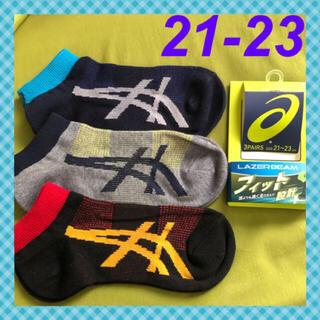 アシックス(asics)の【アシックス】足底サポート&吸汗速乾 靴下 3足組AS-17s 21-23(靴下/タイツ)