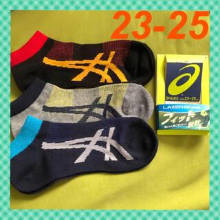 アシックス(asics)の【アシックス】足底サポート&吸汗速乾 靴下 3足組AS-17 23-25(靴下/タイツ)