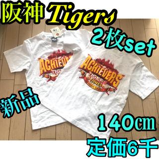 ハンシンタイガース(阪神タイガース)のレア?! 子供用 阪神タイガース★Tシャツ 2枚セット(応援グッズ)