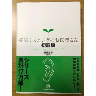 【CD付】英語リスニングのお医者さん 初診編(語学/参考書)