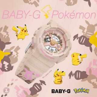 ベビージー(Baby-G)の【2個セット 新品タグ付き】BABY-G ピカチュウ G-SHOCK(腕時計)