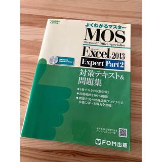 MOS - よくわかるマスター MOS Excel 2013 Expert Part2