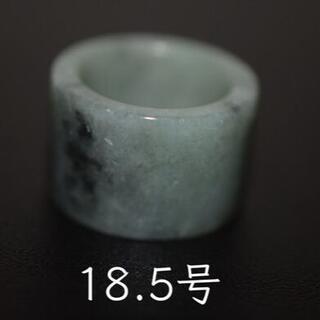134-4 美品 18.5号 天然 翡翠 グレー リング 板指 広幅 指輪 馬鞍(リング(指輪))