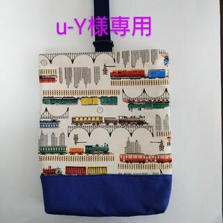 【u-Y様専用】上履き入れ ハンドメイド 電車柄 入園準備 入学準備(バッグ/レッスンバッグ)