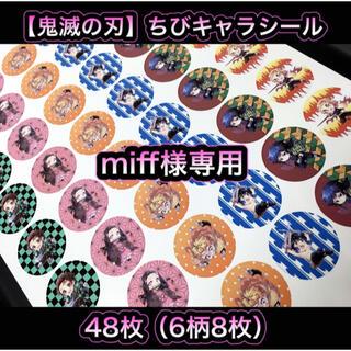 miff様専用(カード/レター/ラッピング)