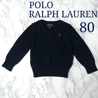 POLO RALPH LAUREN - 値下げ中【美品】POLO ラルフローレン コットン ニット 18M