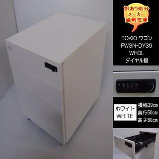 送料無料 訳あり処分TOKIO FWGN-DY39 3段ワゴン ダイヤル鍵WH(オフィス収納)