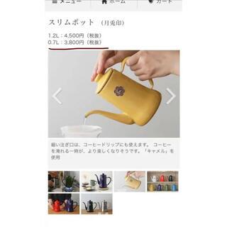 ノダホーロー(野田琺瑯)の月兎スリムポット0.7L(調理道具/製菓道具)