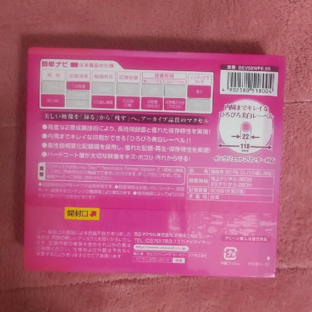 maxell(マクセル)のブルーレイディスク5枚入り エンタメ/ホビーのDVD/ブルーレイ(その他)の商品写真