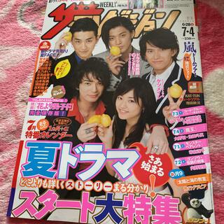 嵐 - 2008.7.4 ザテレビジョン 花より男子 松本潤 井上真央 小栗旬 松田翔太
