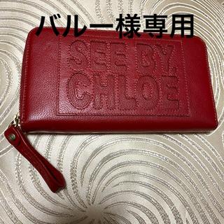 シーバイクロエ(SEE BY CHLOE)のシーバイクロエ 長財布 赤 美品 正規品❤️(財布)
