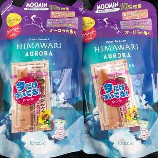 10%増量 数量限定☆ひまわり ヒマワリ コンディショナー ×2袋(コンディショナー/リンス)