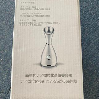 新生代ナノ微粒化蒸気美容器 ほぼ新品(フェイスケア/美顔器)
