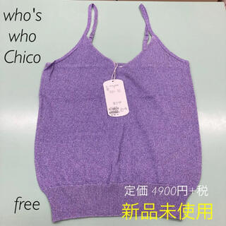 who's who Chico - 【新品未使用】who's who Chico パープルラメ キャミソール