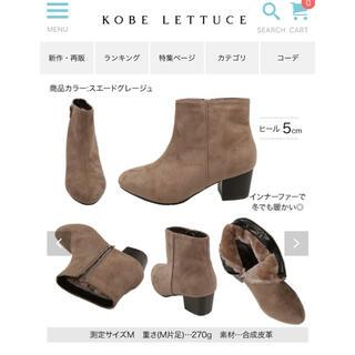 コウベレタス(神戸レタス)の神戸レタス インナーファーブーツ L スエードグレージュ(ブーツ)