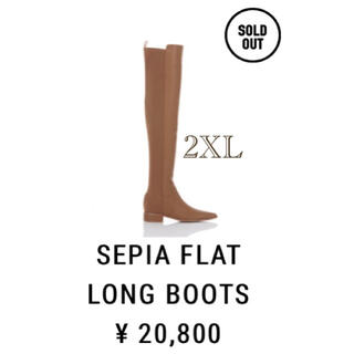 イエローブーツ(Yellow boots)の美品❤️ SEPIA FLAT LONG BOOTS (ブーツ)