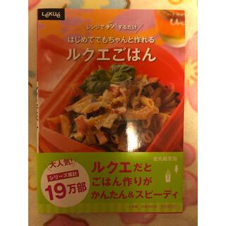 ショウガクカン(小学館)のルクエ料理本(料理/グルメ)