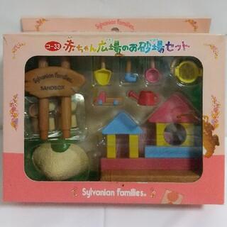 シルバニアファミリー 赤ちゃん広場のお砂場セット(ぬいぐるみ/人形)