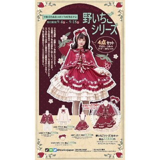 トゥアリス(To Alice)の野いちごシリーズ to Alice (ひざ丈スカート)