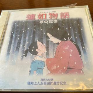 蓮如物語 CD(アニメ)