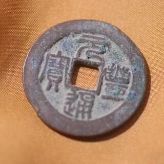 【宋銭】 元豊通宝  篆書 背にポチ有り 中国古銭 古銭(貨幣)