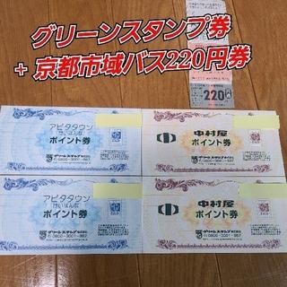 グリーンスタンプ ポイント券 4枚➕京都市バス 共通券 220円(その他)