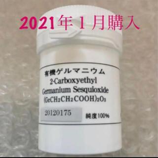 有機ゲルマニウム 🌹 10g 1本 2021年 1月購入(その他)