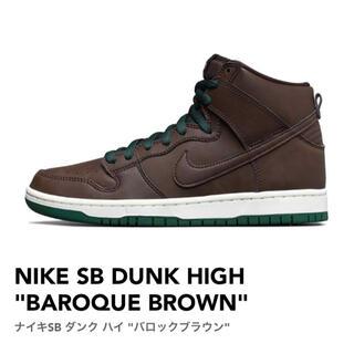 ナイキ(NIKE)のNIKE SB DUNK BAROQUE BROWN バロックブラウン 26.5(スニーカー)