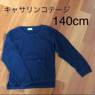 キャサリンコテージ(Catherine Cottage)のキャサリンコテージ  綿100% ニット 140cm(Tシャツ/カットソー)