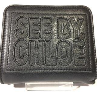 シーバイクロエ(SEE BY CHLOE)のシーバイクロエ 2つ折り財布 - 黒 レザー(財布)