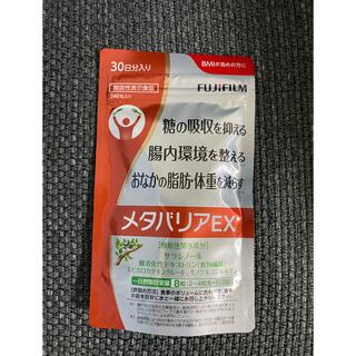 フジフイルム(富士フイルム)のメタバリアEX30日分(ダイエット食品)