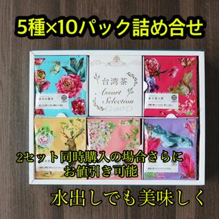 台湾茶アソートセレクション  50パック入り10包×5種(茶)