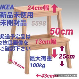 イケア(IKEA)の〓IKEA ステップスツール〓(スツール)