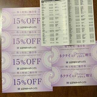 はるやまホールディングス 株主優待券 2セット(ショッピング)