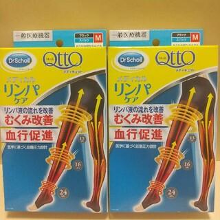 MediQttO - 【2個セット】メディキュットリンパ むくみ ケア スパッツ M 弾性ストッキング