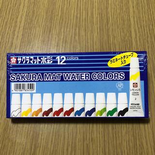 サクラクレパス(サクラクレパス)のサクラマット水彩  12色(絵の具/ポスターカラー)