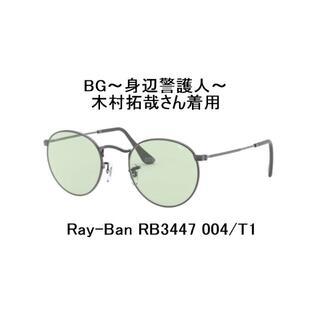レイバン(Ray-Ban)のBG~身辺警護人~ キムタク■レイバン■RB3447 004/T1■正規品(サングラス/メガネ)