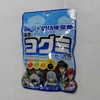 ユーハミカクトウ(UHA味覚糖)の転スラ×UHA味覚糖コラボ商品 転生したらコグミだった件(菓子/デザート)
