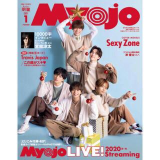 ジャニーズ(Johnny's)のMyojo 1月号 ちっこい版(アート/エンタメ/ホビー)