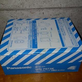Panasonic - 【5個セット】ガードプレート  WN7973K   鍵付き