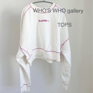 フーズフーギャラリー(WHO'S WHO gallery)のWHO'S WHO gallery スウェット (トレーナー/スウェット)