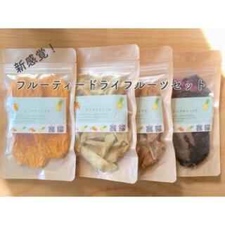 台湾産フルーティードライフルーツセット(フルーツ)