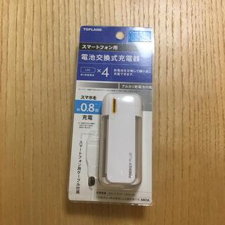 スマートフォン充電器(バッテリー/充電器)