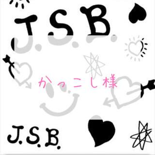 サンダイメジェイソウルブラザーズ(三代目 J Soul Brothers)のかっこし様専用(カレンダー/スケジュール)